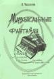 Музыкальные фантазии. Пьесы для аккордеона и баяна для учащихся 2-7 классов ДМШ и ДШИ